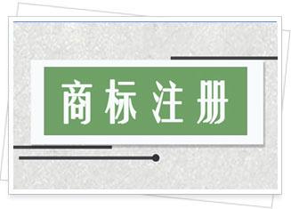 张家界商标注册公司介绍